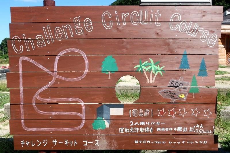 ネスタリゾート神戸ワイルドバギー「チャレンジサーキットコース」の案内板