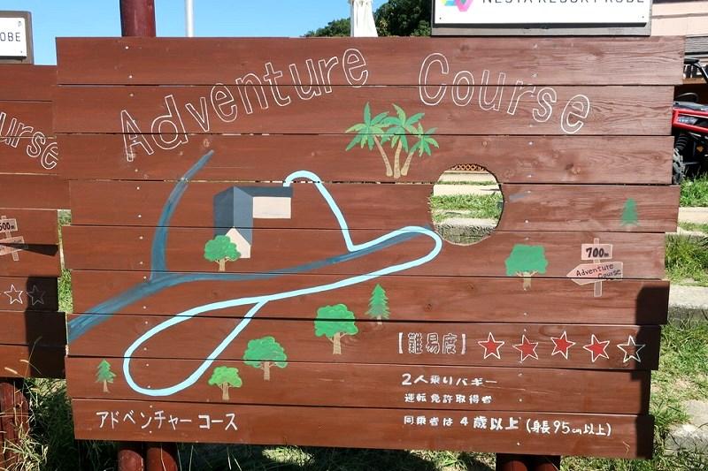 ネスタリゾート神戸ワイルドバギー「アドベンチャーコース」の案内板