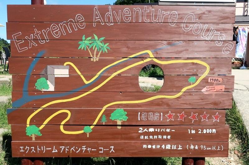 ネスタリゾート神戸ワイルドバギー「エクストリームアドベンチャーコース」の案内板