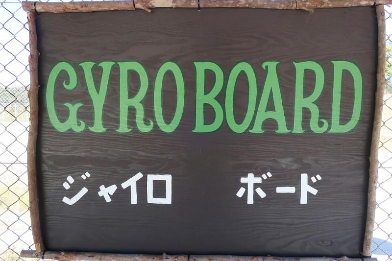 ネスタリゾート神戸「ジャイロボード」の看板