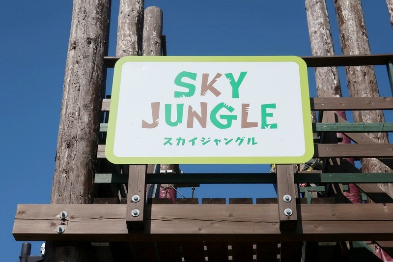 ネスタリゾート神戸「スカイジャングル」の看板