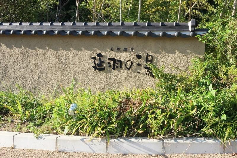 土壁に「延羽の湯」と書かれた文字