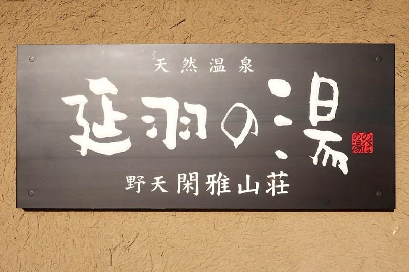 「延羽の湯 野天閑雅山荘」と書かれた看板