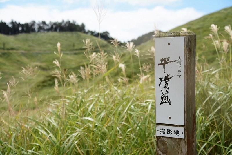 砥峰高原の「平清盛 撮影地」の案内板
