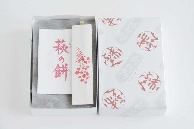 朔日餅(9月)萩の餅の開封写真