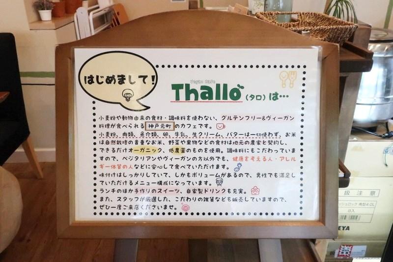 vergan cafe Thallo(ヴィーガンカフェタロ)のコンセプトが書かれた案内板