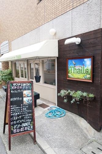 vergan cafe Thallo(ヴィーガンカフェタロ)のメニュー看板