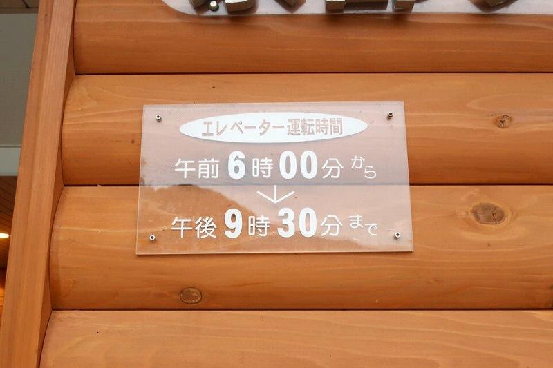 「余部クリスタルタワー」の利用時間の表示板