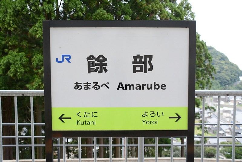 餘部駅の看板