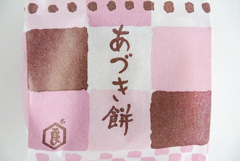「あづき餅」と書かれた文字