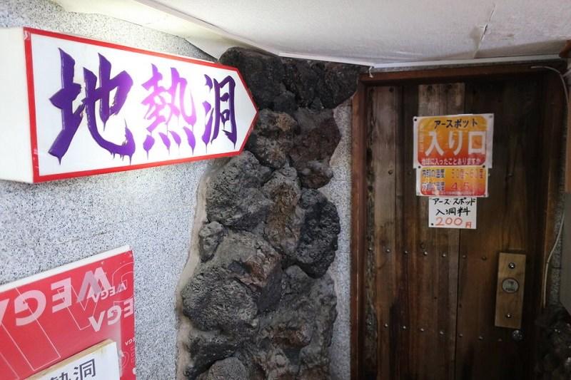 栃泉の地熱洞の看板