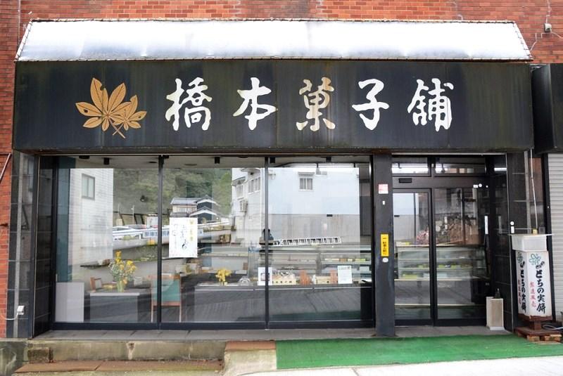 湯村温泉にある橋本菓子舗の外観