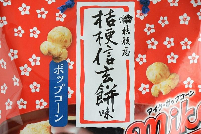 「桔梗信玄餅味 ポップコーン」と書かれた文字