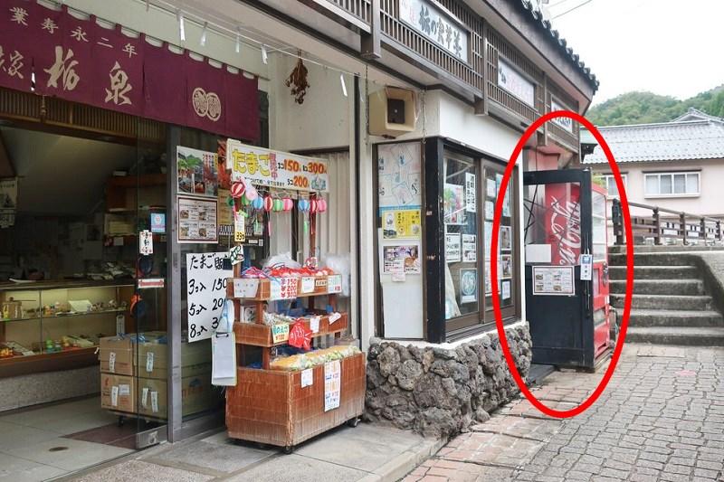 栃泉のお食事処の入口