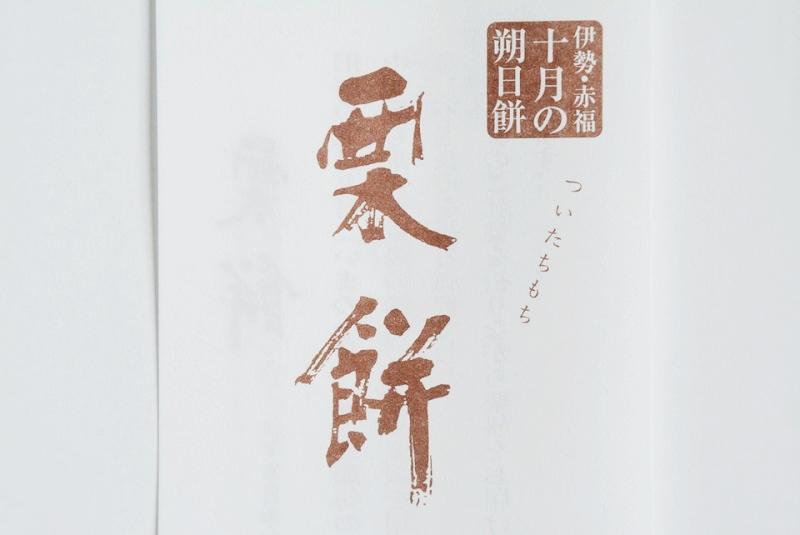 朔日餅(9月)萩の餅の栞
