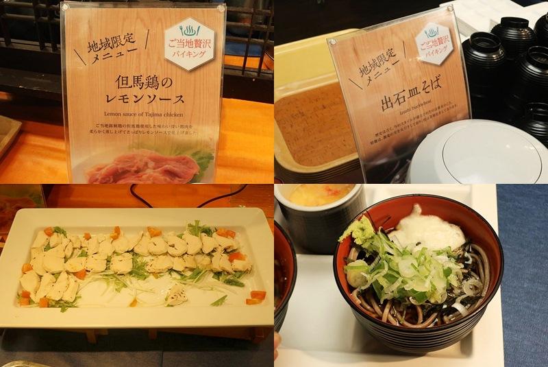 湯村温泉三好屋の食事(但馬鶏のレモンソース、出石皿そば)