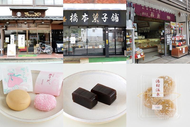 湯村温泉の和菓子屋3軒とお菓子