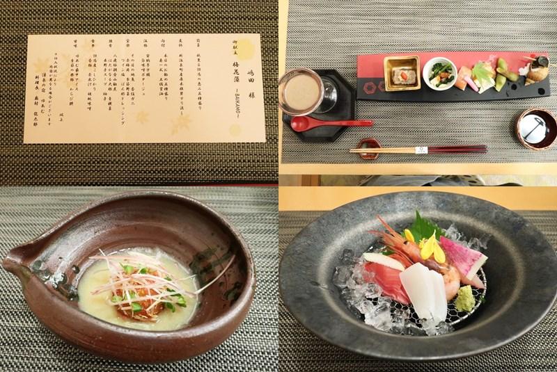湯村温泉ゆあむの夕食(前菜や刺身)