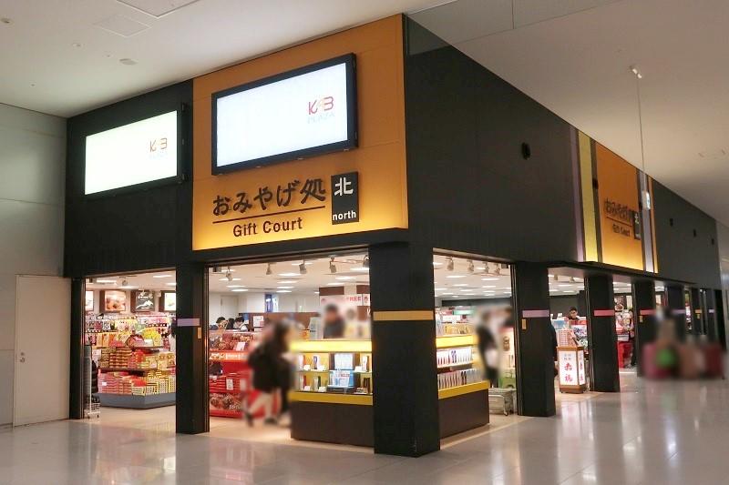 関西国際空港第1ターミナル2階「KABプラザ おみやげ処(北)」