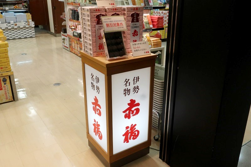赤福の看板と赤福餅のサンプルの箱