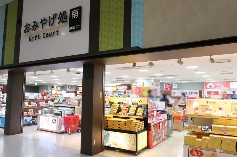 関西国際空港第1ターミナル2階「アプローズ おみやげ処(南)」