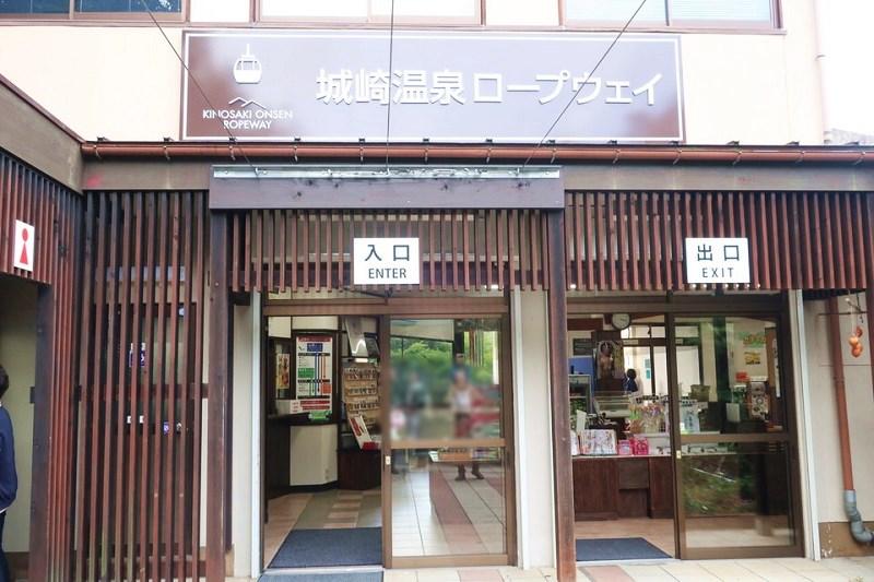 城崎温泉ロープウェイの乗り場入口