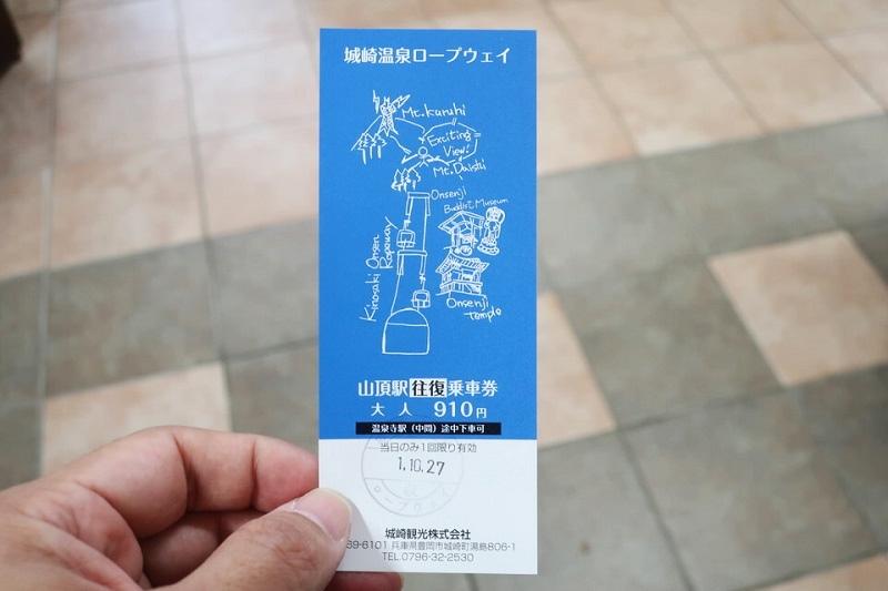 城崎温泉ロープウェイのチケット