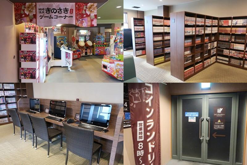 大江戸温泉きのさきのゲーム、マンガ喫茶、ネット、コインランドリー