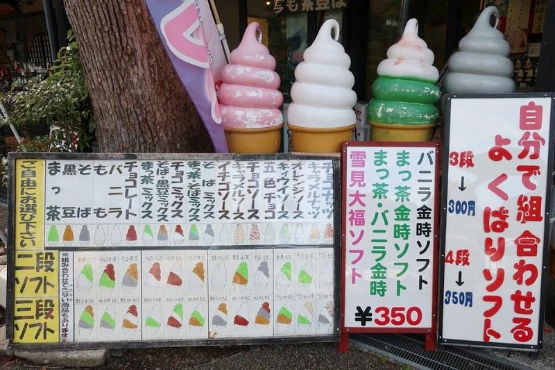 りんどうのソフトクリームのメニュー表