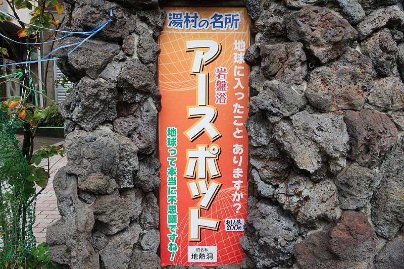 栃泉のアースポットの看板