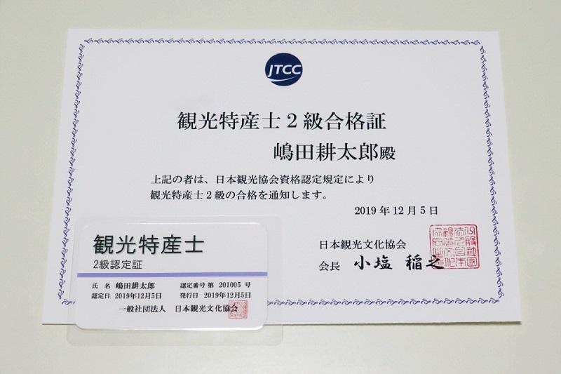 観光特産士2級の合格証と認定証