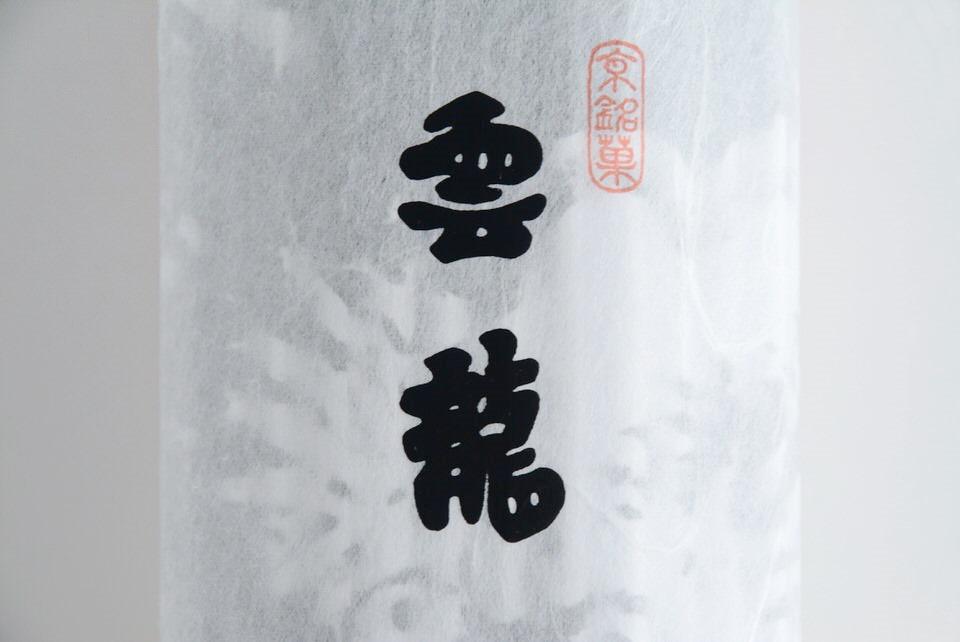 「雲龍」と書かれた文字