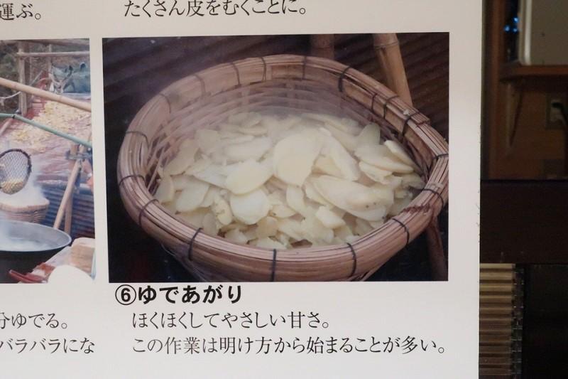 スライスして茹で上がったさつま芋