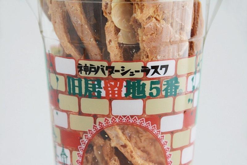 パッケージに「神戸旧居留地5番」と書かれた文字