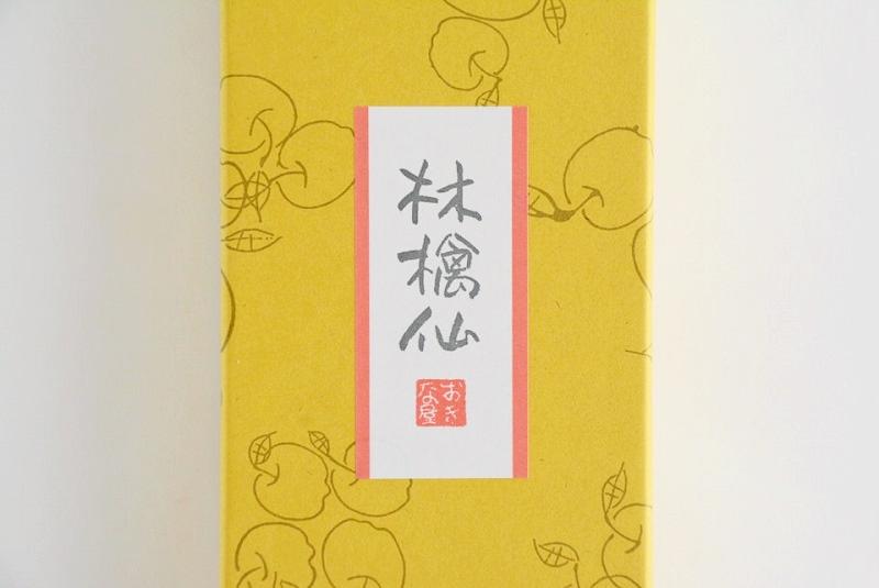 「林檎仙」と書かれた文字