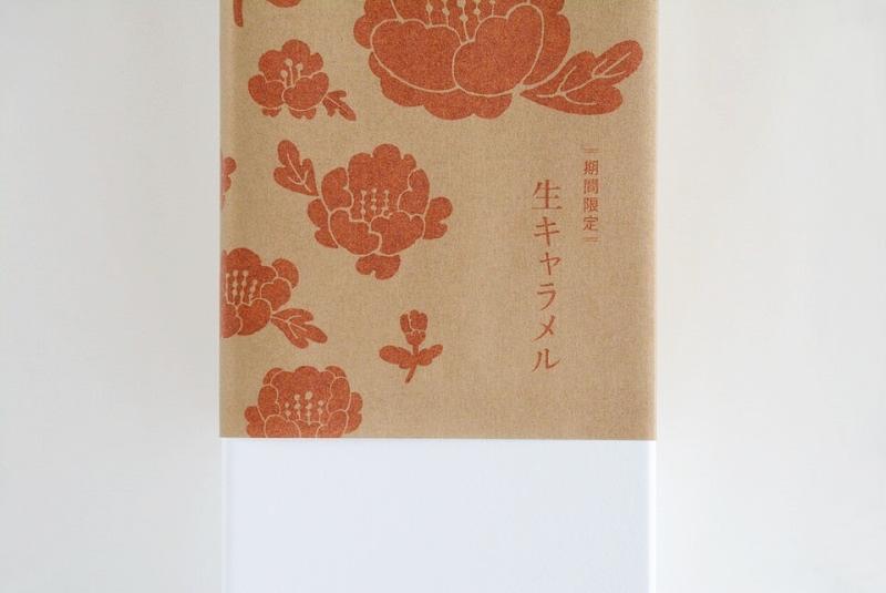 「生キャラメル」と書かれたあんぽーねの包装紙